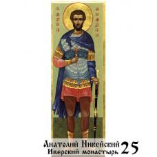Икона Анатолия Никейского