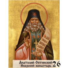 Икона Анатолия Оптинского