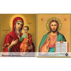 Венчальная пара Иверская Пресвятая Богородица